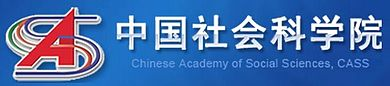 Chinese_Academy_of_Social_Sciences_logo